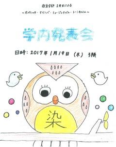 fukurou_somemono20170119.jpg