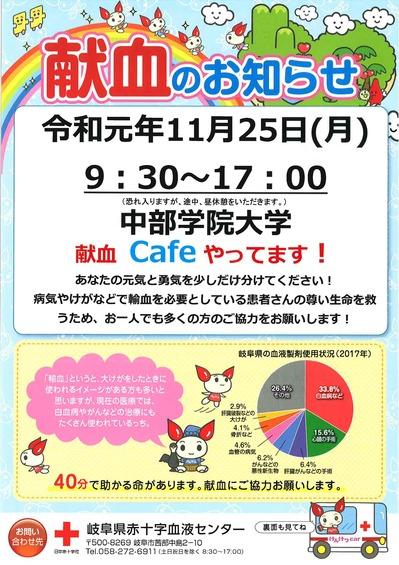 献血お知らせ表.jpg