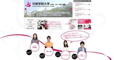 中部学院大学 受験生サイト つながるWEB