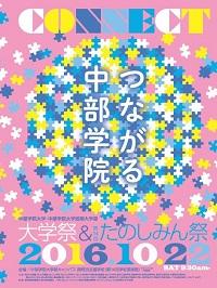 2016たのしみん祭ポスター.JPG