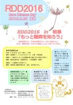 rdd2016.jpg