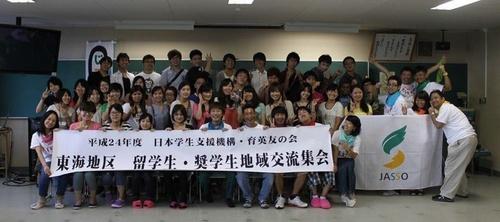 2012年 东海地区留学生日本奖学生交流会